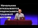 Торсунов О.Г. Начальник отказывается подписывать трудовой договор