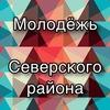 Molodezh Severskogo-Rayona