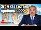Это в России проблемы Да Вы на Казахстан посмотрите!