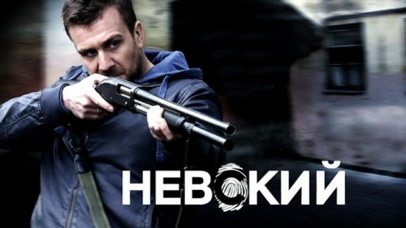 СЕРИАЛ «НЕВСКИЙ» 29 СЕРИЯ 1 сезон » Freewka.com - Смотреть онлайн в хорощем качестве