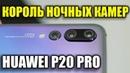 🔥🔥🔥 УБИЙЦА iPhone XS MAX. Лучше только Huawei Mate 20 Pro