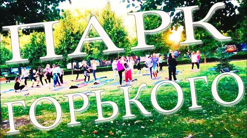 ПАРК ГОРЬКОГО. МОСКВА. РАЗВЛЕЧЕНИЙ ХВАТАЕТ ВСЕМ! Gorky Park Moscow