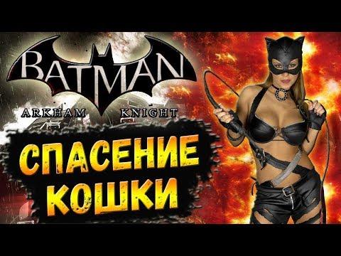 Прохождение Batman Arkham knight►Часть 2►Темный рыцарь►Спасение кошки