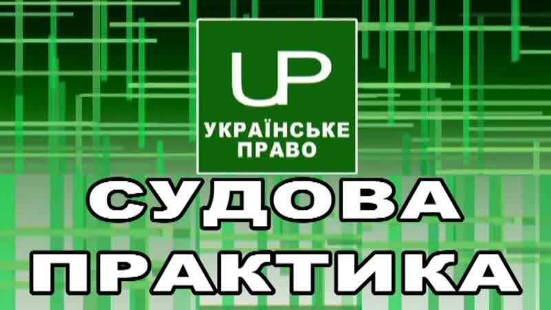 Скарга прокурора на судове рішення Судова практика Українське право Випуск 2019 04 19