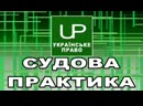 Скарга прокурора на судове рішення. Судова практика. Українське право.Випуск 2019-04-19