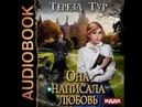 2001416 Glava 01 Аудиокнига Тур Тереза Она написала любовь