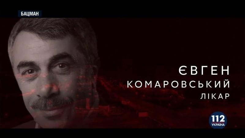 Евгений Комаровский, врач-педиатр, в программе «Бацман». Выпуск от 04.10.2018