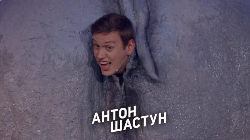 Антон Шастун в финальном сезоне «Деньги или Позор» на ТНТ4! 12 ноября в 23:30. Анонс.