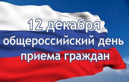 12 декабря 2018 года проводится Общероссийский день приема граждан