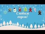 C новым годом 4