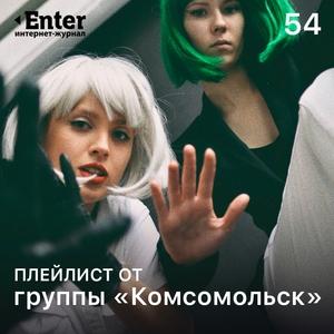 Плейлист от группы «Комсомольск»