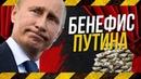 ✔Бенефис путина за счет русского народа Кому списывают долги за газ Путин в Сербии
