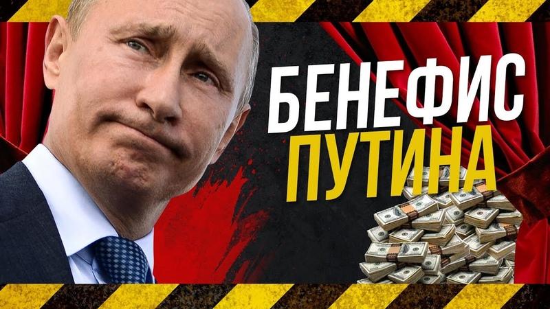 ✔Бенефис путина за счет русского народа! Кому списывают долги за газ! Путин в Сербии