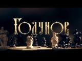 Годунов 1, 2, 3, 4, 5, 6, 7, 8, 9, 10, 11, 12, 13, 14, 15, 16 серия (2018) Драма, исторический фильм анонс