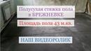 Полусухая стяжка пола Видеоролик 43 м кв