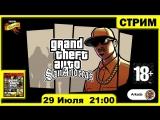 [PS3/GTA: San Andreas/EP02] Keep up M*****F***er! (18+)