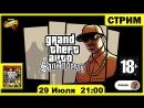 [PS3/GTA: San Andreas/EP02] Keep up M*****F***er! (18)