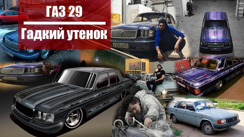 ГАЗ 29 ГАДКИЙ УТЕНОК