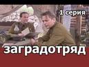 Военный сериал Заградотряд. Соло на минном поле, драма (1 серия)