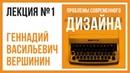 ПРОБЛЕМЫ СОВРЕМЕННОГО ДИЗАЙНА Лекция №1 Геннадий Вершинин