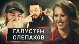 Семен Слепаков дал интервью Ксении Собчак