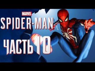 Дмитрий Бэйл Прохождение Spider-Man PS4 [2018] — Часть 10 НЕУДАЧНЫЙ ПРЫЖОК К ЭМ-ДЖЕЙ!