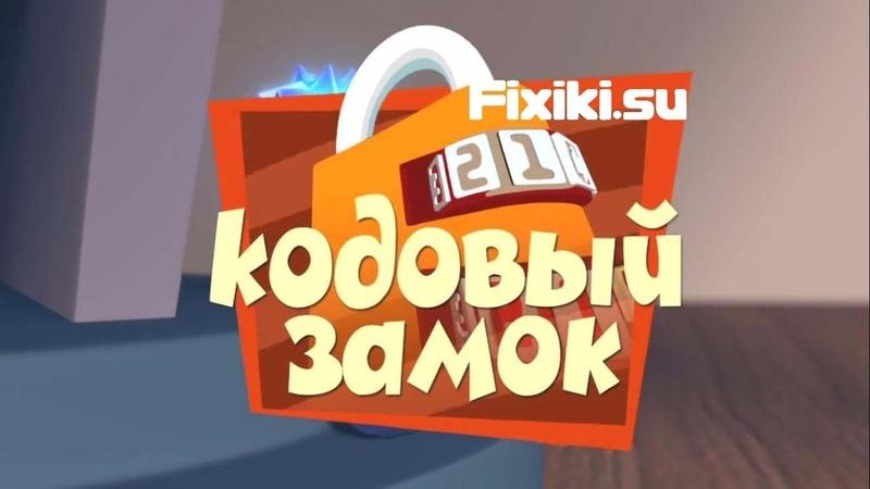 Фиксики Кодовый замок Fiksiki-Kodovyy-zamok