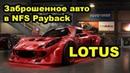 Очередная заброшка в Need for Speed Payback Lotus Exige S