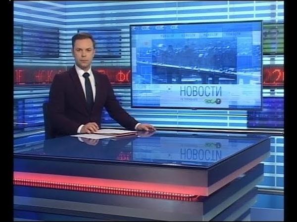 Новости Новосибирска на канале НСК 49 Эфир 11.12.18