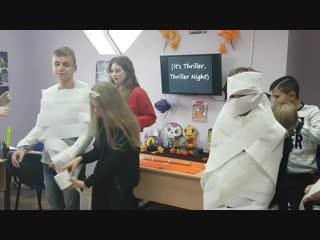 Halloween game MUMMY ( Комсомольский район)