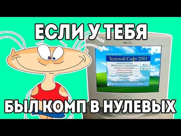 Золотой софт ПК 90х Детство буржуя 4я серия