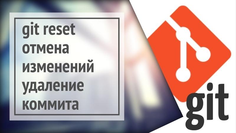 Git reset отмена изменений удаление коммита