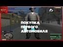 Покупка первого автомобиля Rodina Role Play CRMP