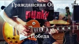Егор Летов (Гражаднская Оборона) - Победа cover by Amigo.Blues