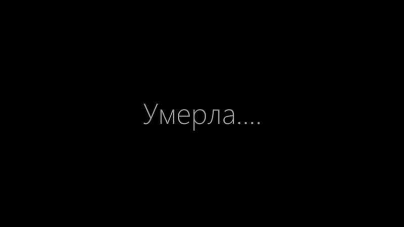 А когда я умру, ты заплачешь? (