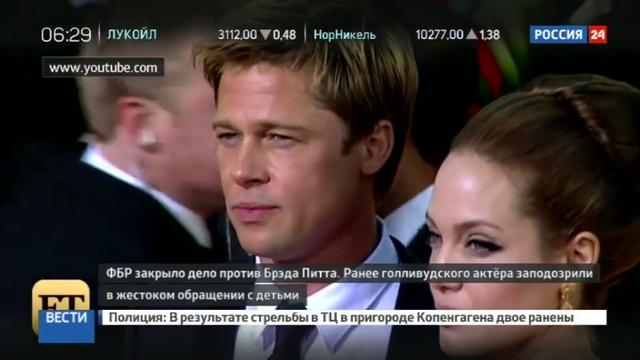 Новости на Россия 24 • ФБР прекратило расследование против Брэда Питта