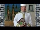 Обращение к муфтию Абу-Бекиру Юхьяновичу Шабановичу