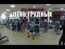 Моя тренировка. Грудные. Фитнес клуб Мустанг.