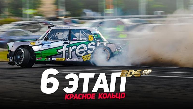 RDS GP 2018 / 6-й этап Red Ring Красноярск / Fresh Auto