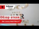 Обзор отеля Aler Luxury Hotel Vlora 4* Алер Лакшери Хотел Влера Албания Влера 2018