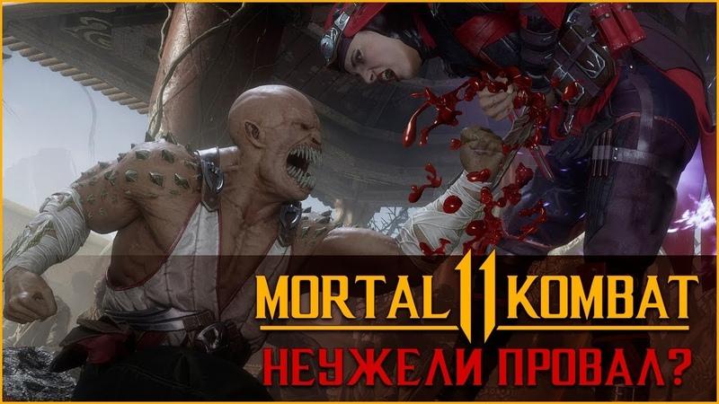 Mortal Kombat 11 - Мнение, Неужели Провал?