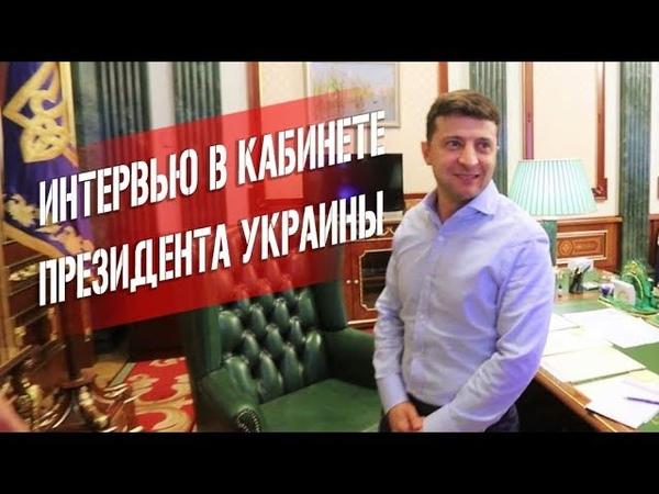 Интервью с Президентом Украины Владимиром Зеленским в его кабинете