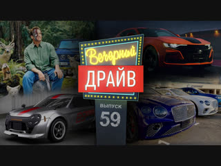 Вечерний Драйв #59 - Самый экологичный Гелик, откровения о Bentley и другие автомобильные истории |