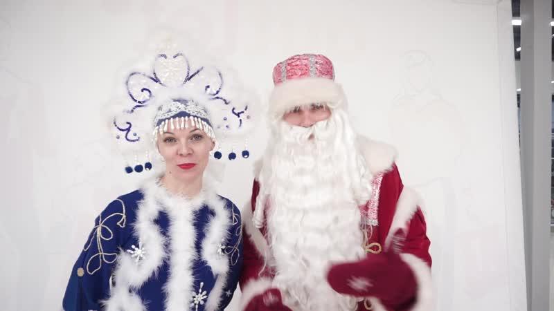 Поздравление Деда Мороза и Снегурочки.