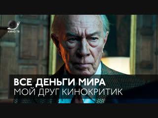 #МойДругКинокритик: «Все деньги мира» Ридли Скотта