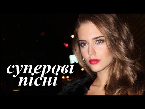 Неможливо відірватись!Суперові Українські Пісні-Українські Сучасні Пісні (Українська Музика 2018)