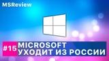 Microsoft уходит из России, Светлая тема в Windows 10, Бесприводный Xbox One – MSReview Дайджест #15