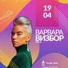 19.04 − Варвара Визбор − 7SKY