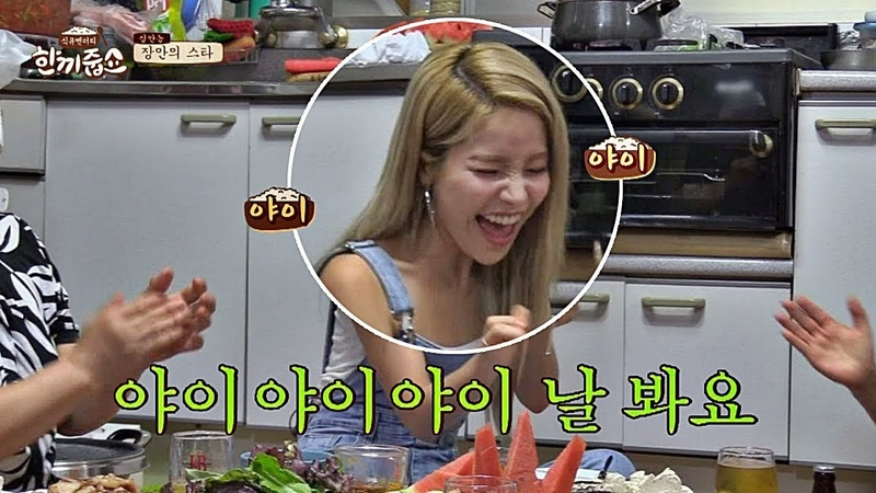 (센스甲) 솔라(Solar)의 생일 축가에 장안동 맘마무 취향 저격♡ 한끼줍쇼 90회