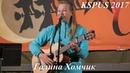 Галина Хомчик- Нам с сестренкой каюк , За туманом , Божественная суббота ,на КSPUS, сентябрь 2017
